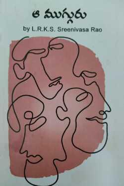 ఆ ముగ్గురు - 3 by LRKS.Srinivasa Rao in Telugu