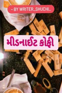 Midnight Coffee - 2 by Writer Shuchi in Gujarati