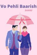 वो पहली बारिश - भाग 3 by Daanu in Hindi