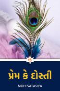Nidhi Satasiya દ્વારા પ્રેમ કે દોસ્તી - 2 ગુજરાતીમાં