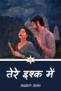 Jagruti Joshi द्वारा लिखित  तेरे इश्क में - 3 बुक Hindi में प्रकाशित