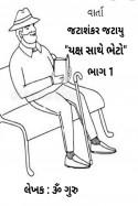 Om Guru દ્વારા જટાશંકર જટાયુ  કોવિડ સાથે ભેટો  - ભાગ 3 ગુજરાતીમાં