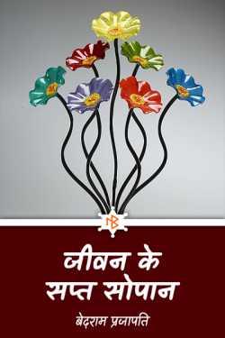 """बेदराम प्रजापति """"मनमस्त"""" द्वारा लिखित  जीवन के सप्त सोपान - 4 बुक Hindi में प्रकाशित"""