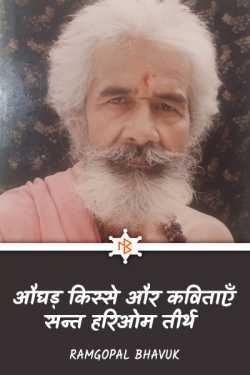 औघड़ किस्से और कविताएँ-सन्त हरिओम तीर्थ - 3 by ramgopal bhavuk in Hindi