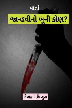 જાન્હવીનો ખૂની કોણ? by Om Guru in Gujarati