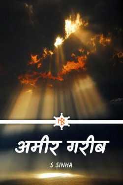 अमीर गरीब - अंतिम भाग by S Sinha in Hindi