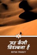 यह कैसी विडम्बना है - भाग २ by Ratna Pandey in Hindi