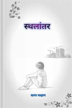 स्थलांतर by Kavi Sagar chavan in Marathi