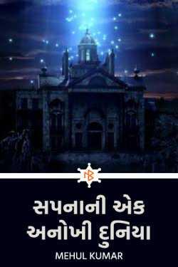 સપના ની એક અનોખી દુનિયા - ભાગ - ૨ by Mehul Kumar in Gujarati