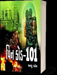 પિન કોડ - 101