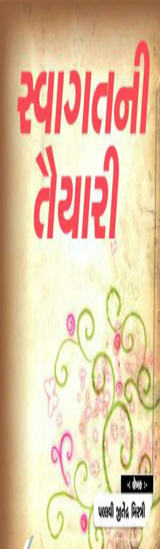 Gujarati Blog by NicheTech Computer Solutions Pvt. Ltd. a : 13236