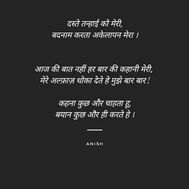 Hindi Shayri by Anish : 111035770