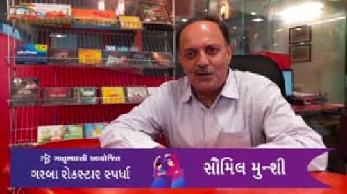 Mahendra Sharma videos on Matrubharti