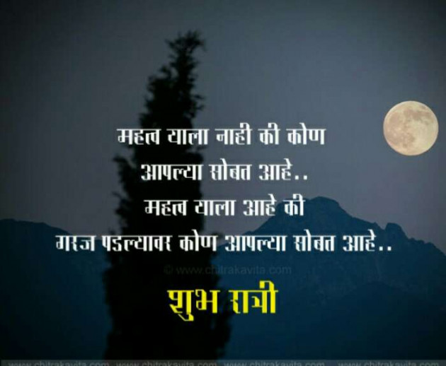 Marathi Quotes by Umesh Thombre : 111054570