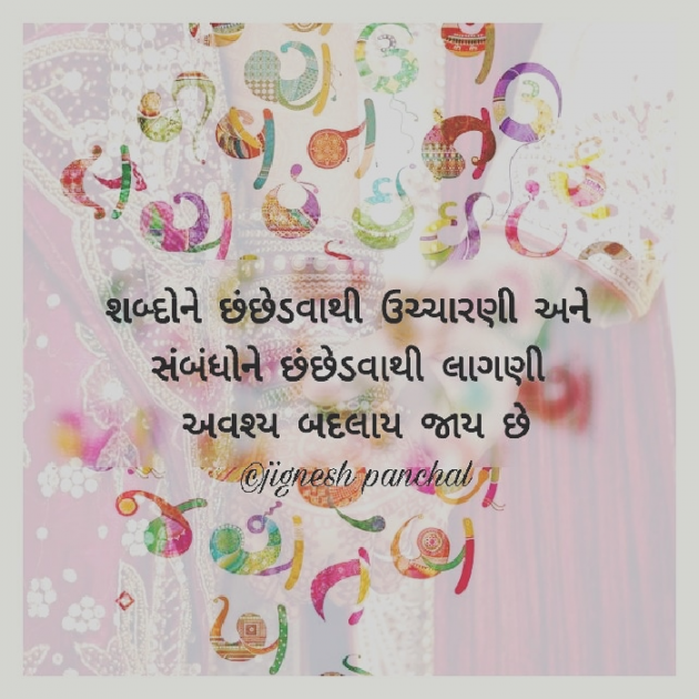 Gujarati Whatsapp-Status by Panchal Jignesh : 111060085