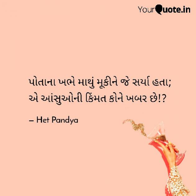 Gujarati Shayri by Het Pandya : 111068203