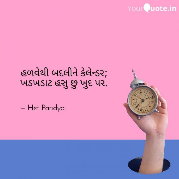 Gujarati Blog by Het Pandya : 111069628