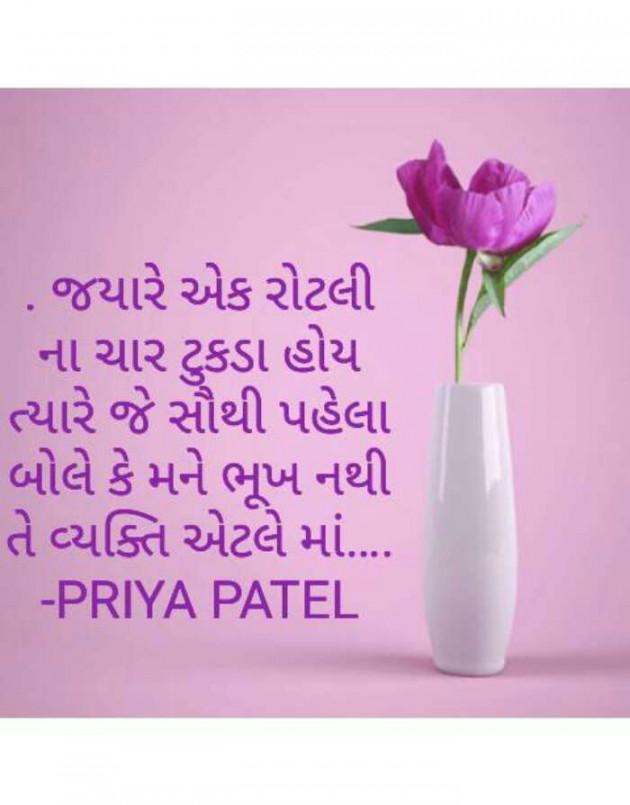Gujarati Thought by Priya Patel : 111071427