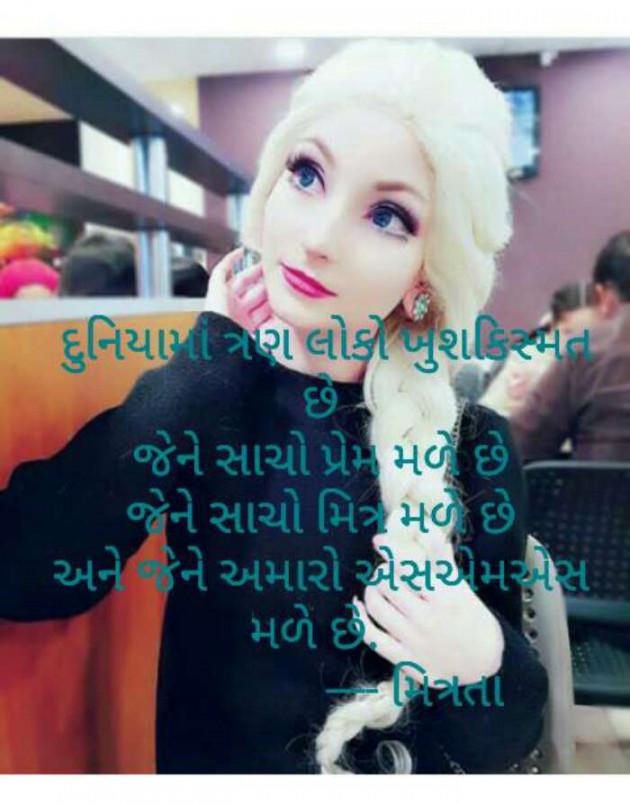 Gujarati Thought by Priya Patel : 111071444