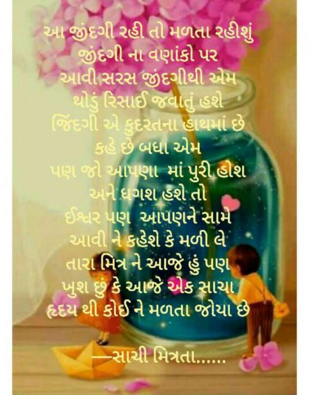 Gujarati Thought by Priya Patel : 111071462