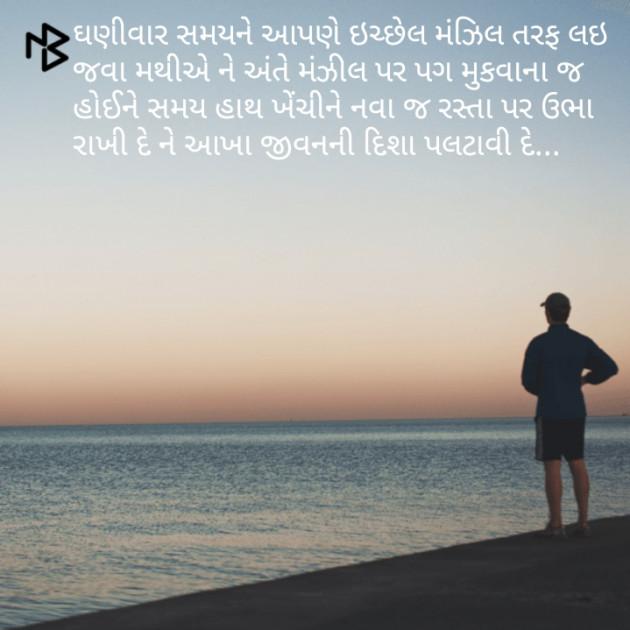 Gujarati Quotes by Rinkal Thummar : 111072026