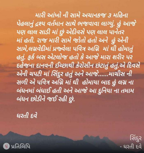 Post by Dharati Dave on 07-Jan-2019 11:14am