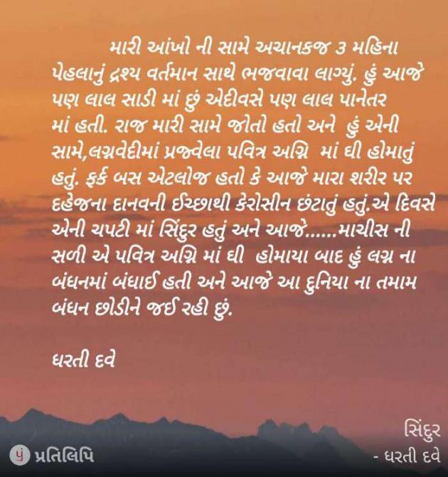 Gujarati Microfiction by Dharati Dave : 111072222