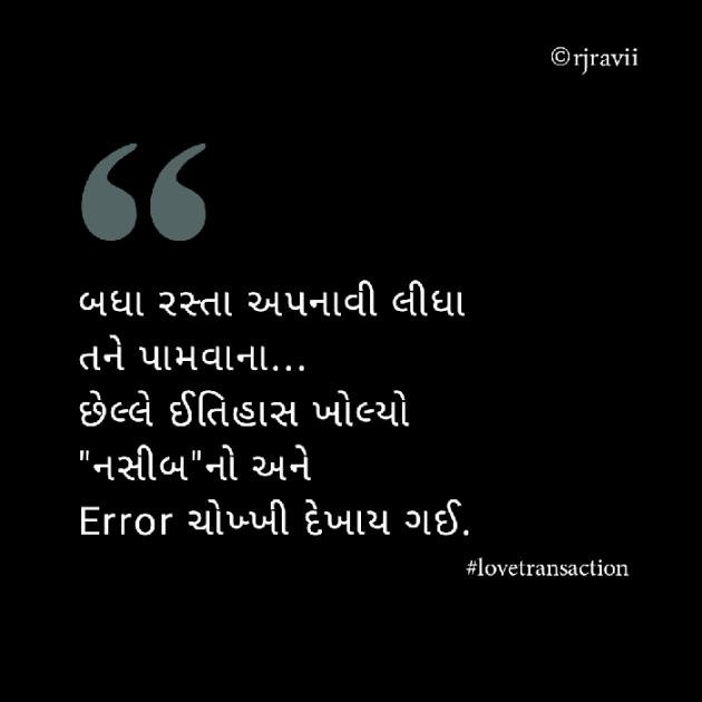 Gujarati Thought by Ravi Gohel : 111077182