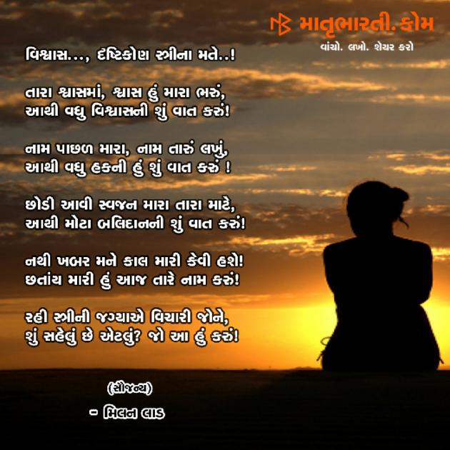 Gujarati Shayri by MB (Official) : 111081175