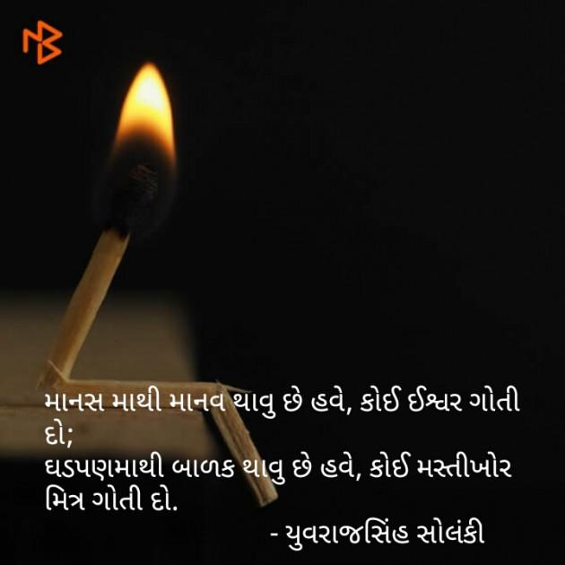 Gujarati Folk by Yuvrajsinh Solanki : 111083985