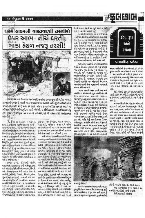 Post by Dharam Thakar on 01-Feb-2019 08:23am