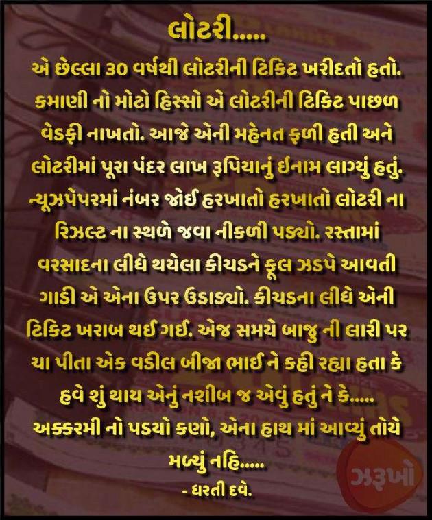 Gujarati Microfiction by Dharati Dave : 111086283