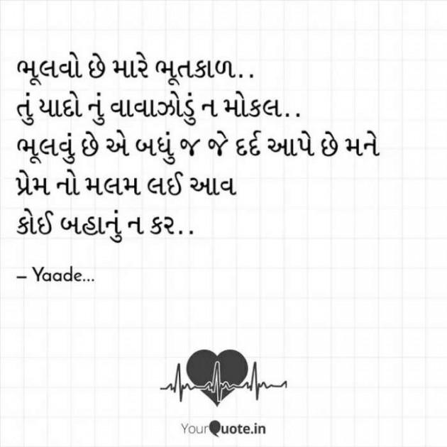 Gujarati Blog by પારૂલ ઠક્કર... યાદ : 111087829