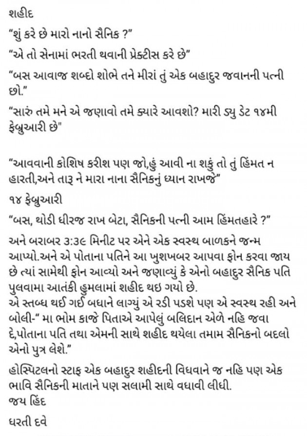 Gujarati Story by Dharati Dave : 111093618