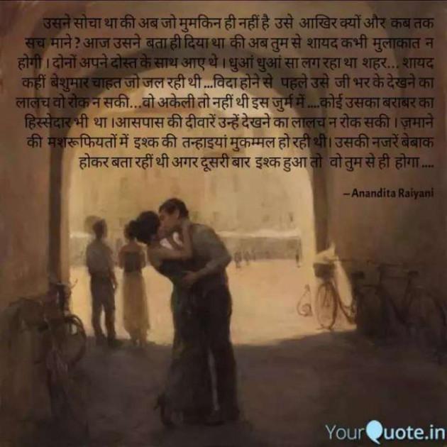 Gujarati Romance by Anandita Raiyani : 111096686