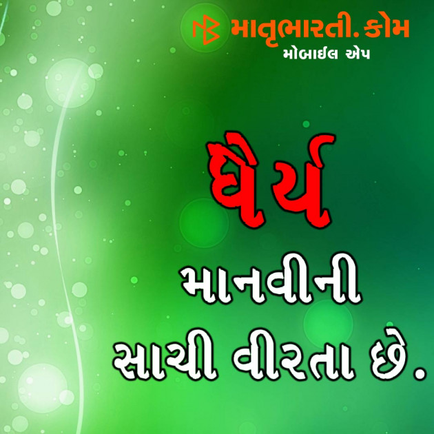 Gujarati Quotes by MB (Official) : 111104573