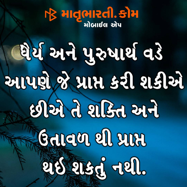 Gujarati Quotes by MB (Official) : 111104575