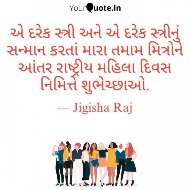 Gujarati Quotes by Jigisha Raj : 111106681