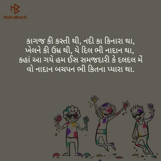 English Shayri by payal Patel : 111113715