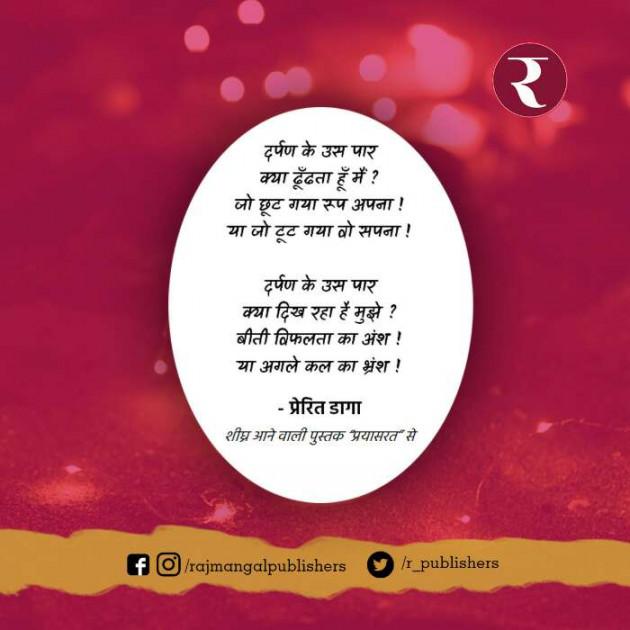 Hindi Blog by PRERIT DAGA : 111114995