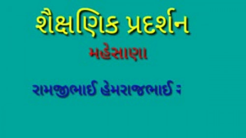 Ramjibhai videos on Matrubharti