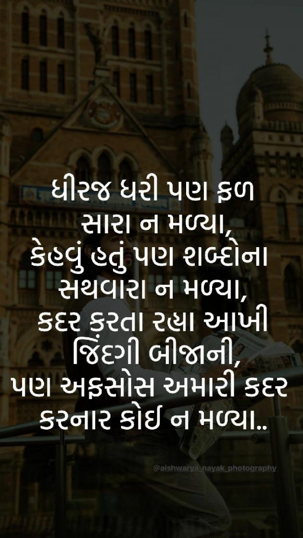 Gujarati Whatsapp-Status by Sunita Prajapati : 111116453