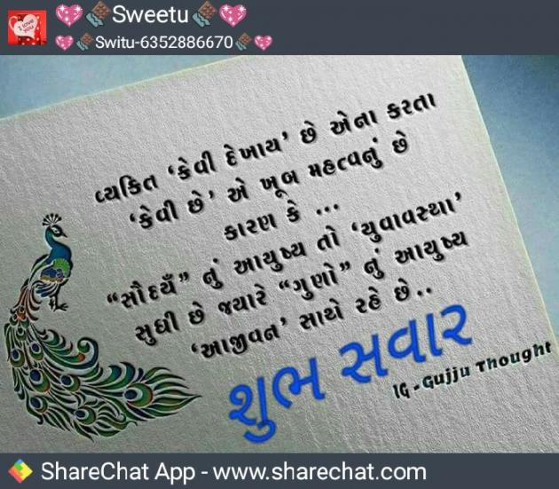 Gujarati Whatsapp-Status by Sunita Prajapati : 111117791