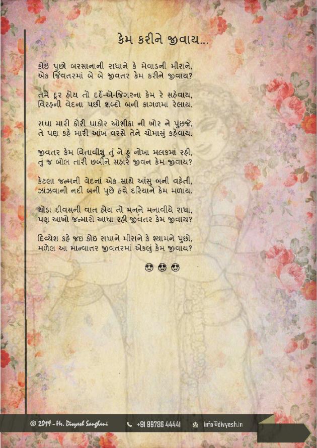 English Shayri by Divyesh : 111118548
