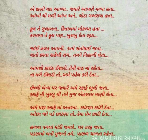 Gujarati Blog by Atul Patel : 111123133