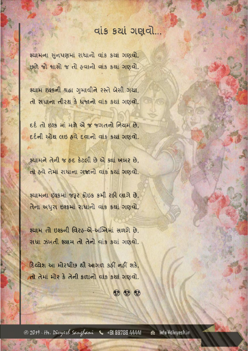 Post by Divyesh on 07-Apr-2019 11:47am
