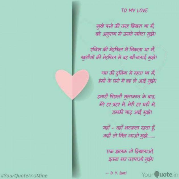 English Romance by Dveej Surti : 111132500