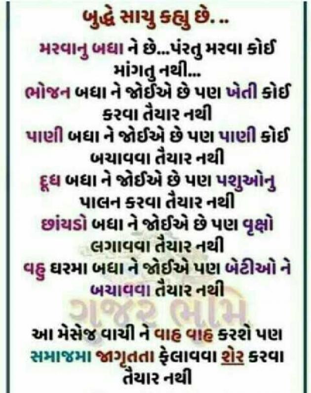 Gujarati Motivational by Vipul Chauhan : 111133756