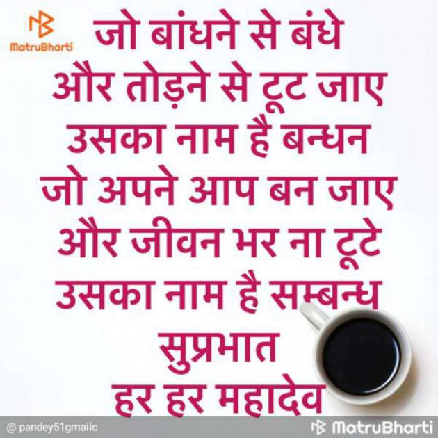 English Good Morning by Narendra Goswami : 111140165