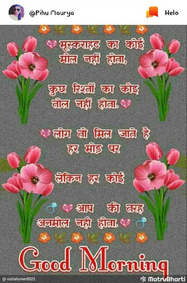 English Good Morning by Narendra Goswami : 111140175